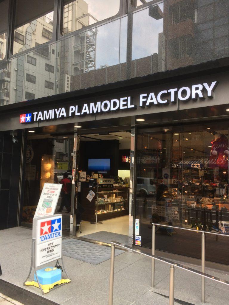 タミヤプラモデルファクトリー新橋店