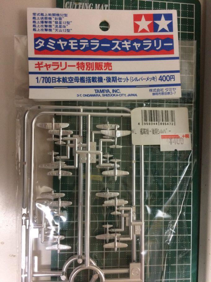 1/700日本航空母艦艦載機・後期セット(シルバーメッキ)