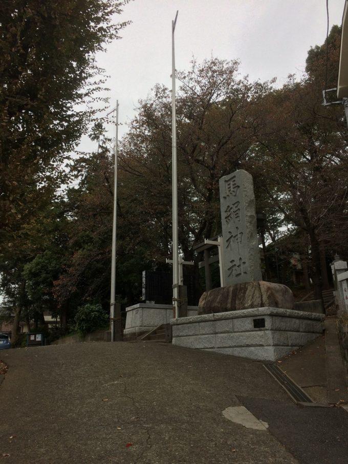 馬絹神社入り口