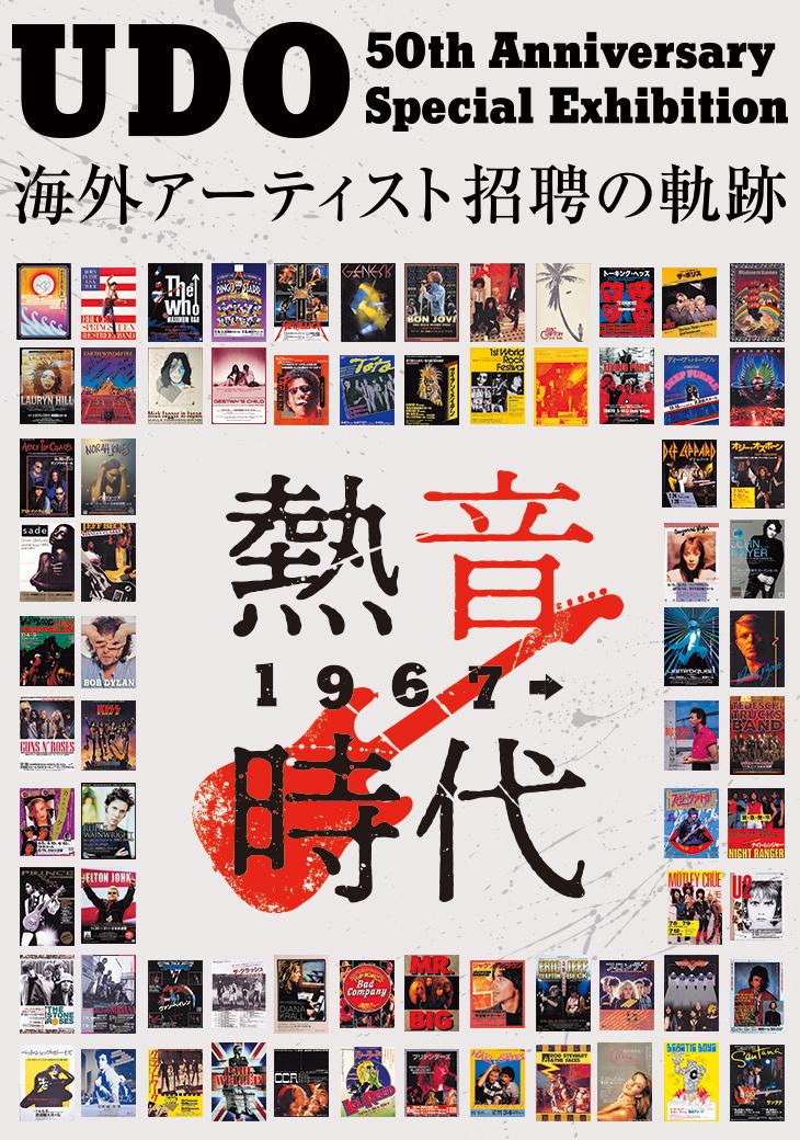 ウドー音楽事務所50周年記念展「海外アーティスト招聘の軌跡」