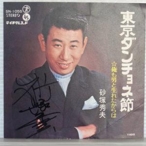 砂塚秀夫 / 東京ダンチョネ節 - SN-1055