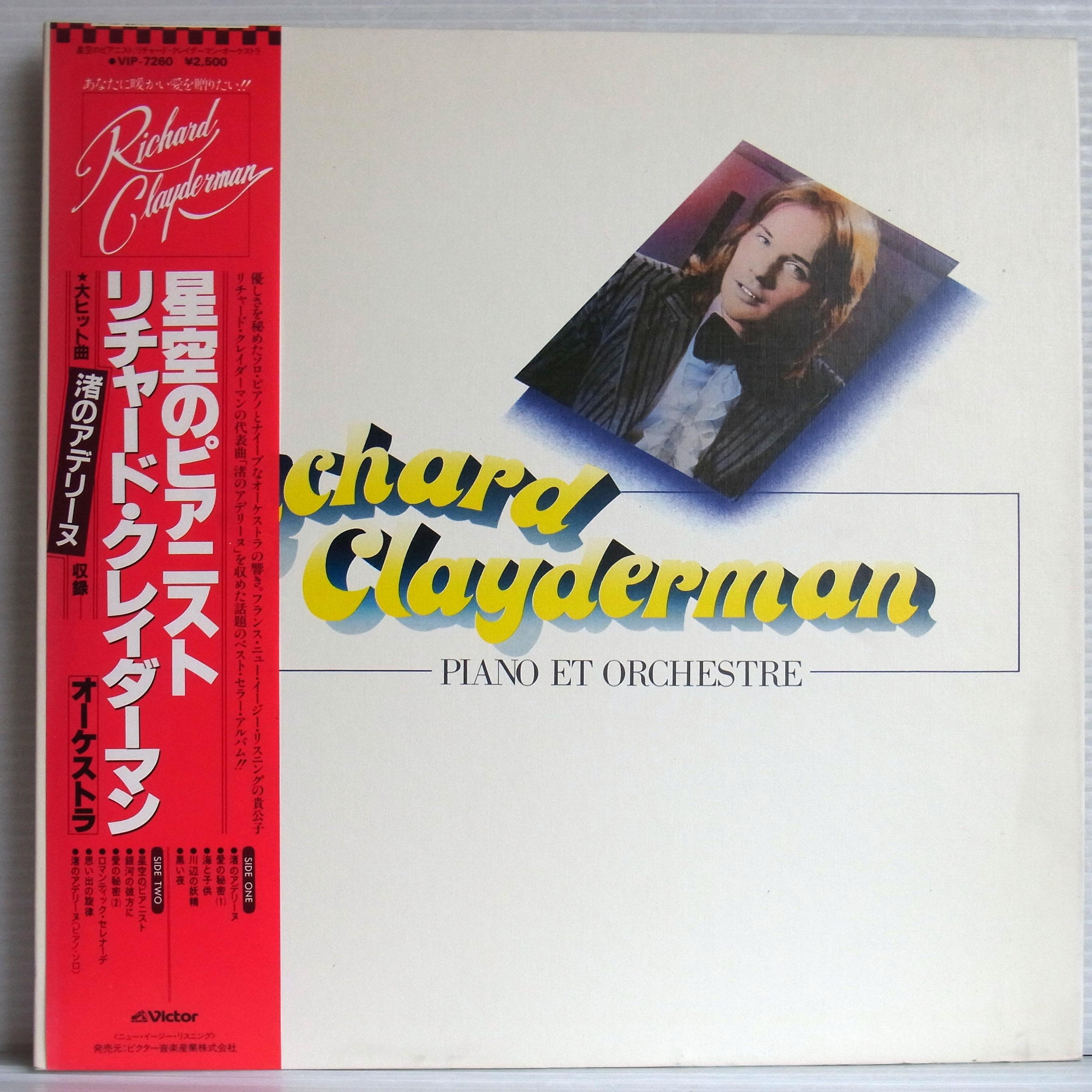 リチャード・クレイダーマン・オーケストラ / 星空のピアニスト - VIP-7260