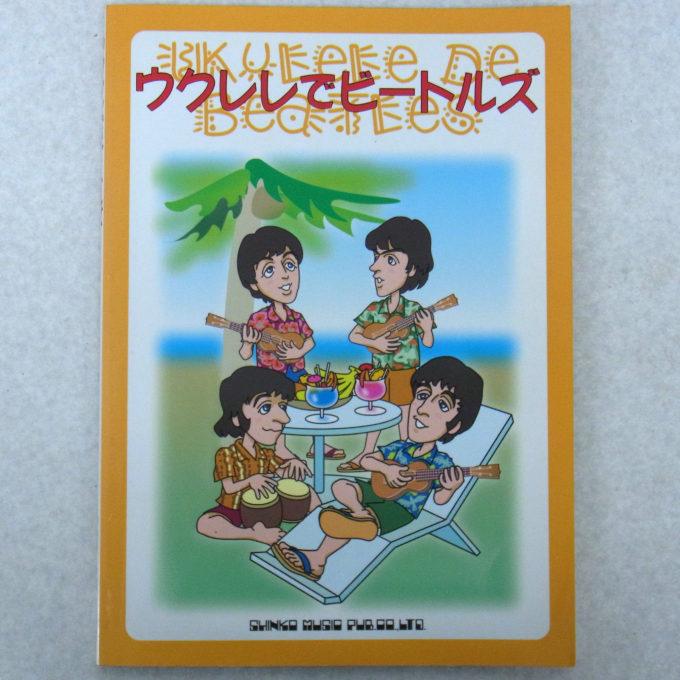 ウクレレでビートルズ/山口岩男 シンコーミュージック