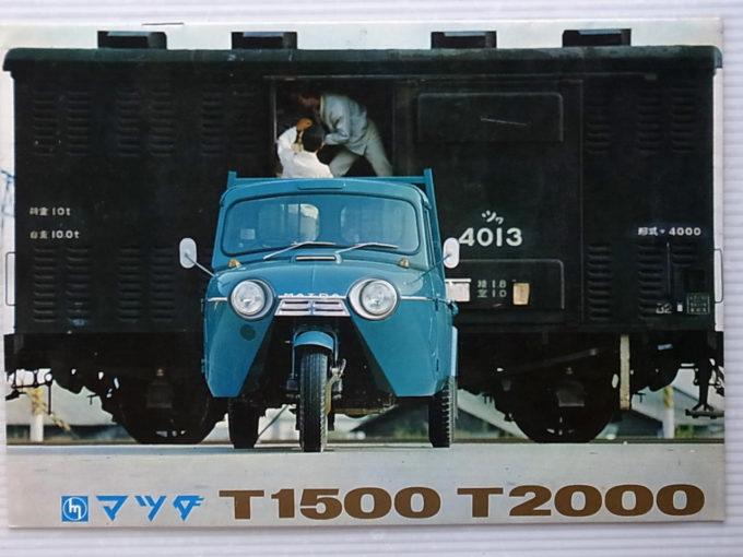 マツダT1500