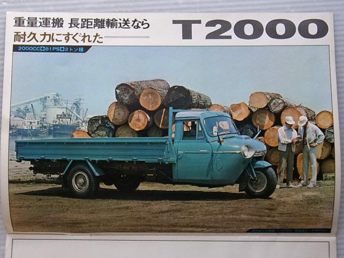 マツダT2000