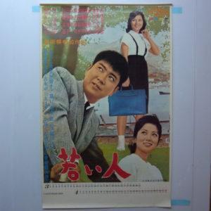 裕次郎グラフィー'89「青春の想い出」