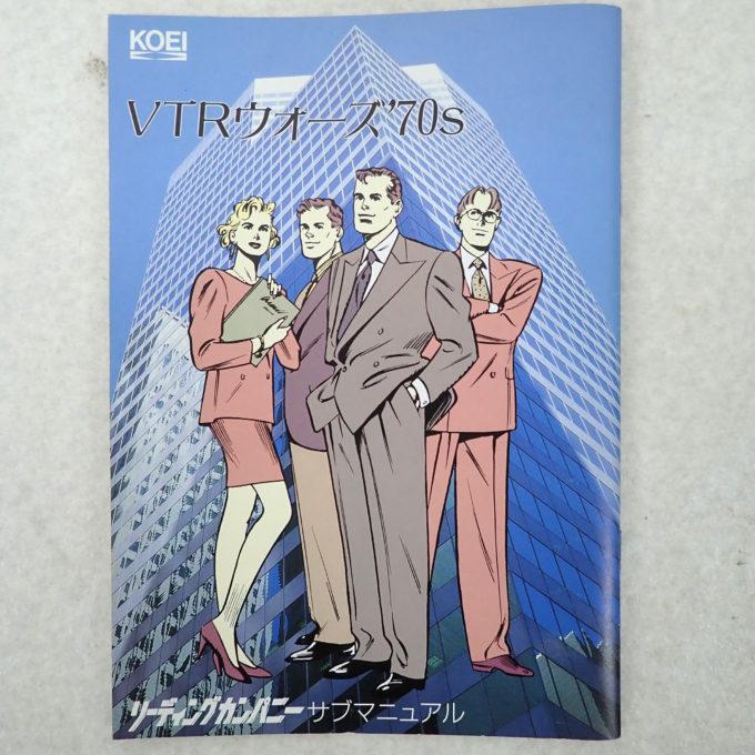 VTRウォーズ!70s