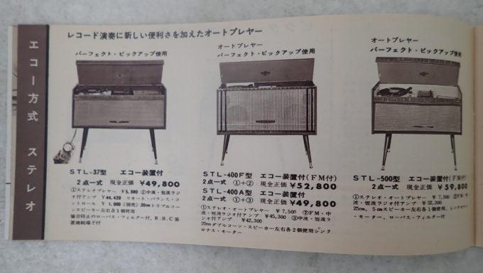 ビクターHi-Fi オーディオラ STL-400F